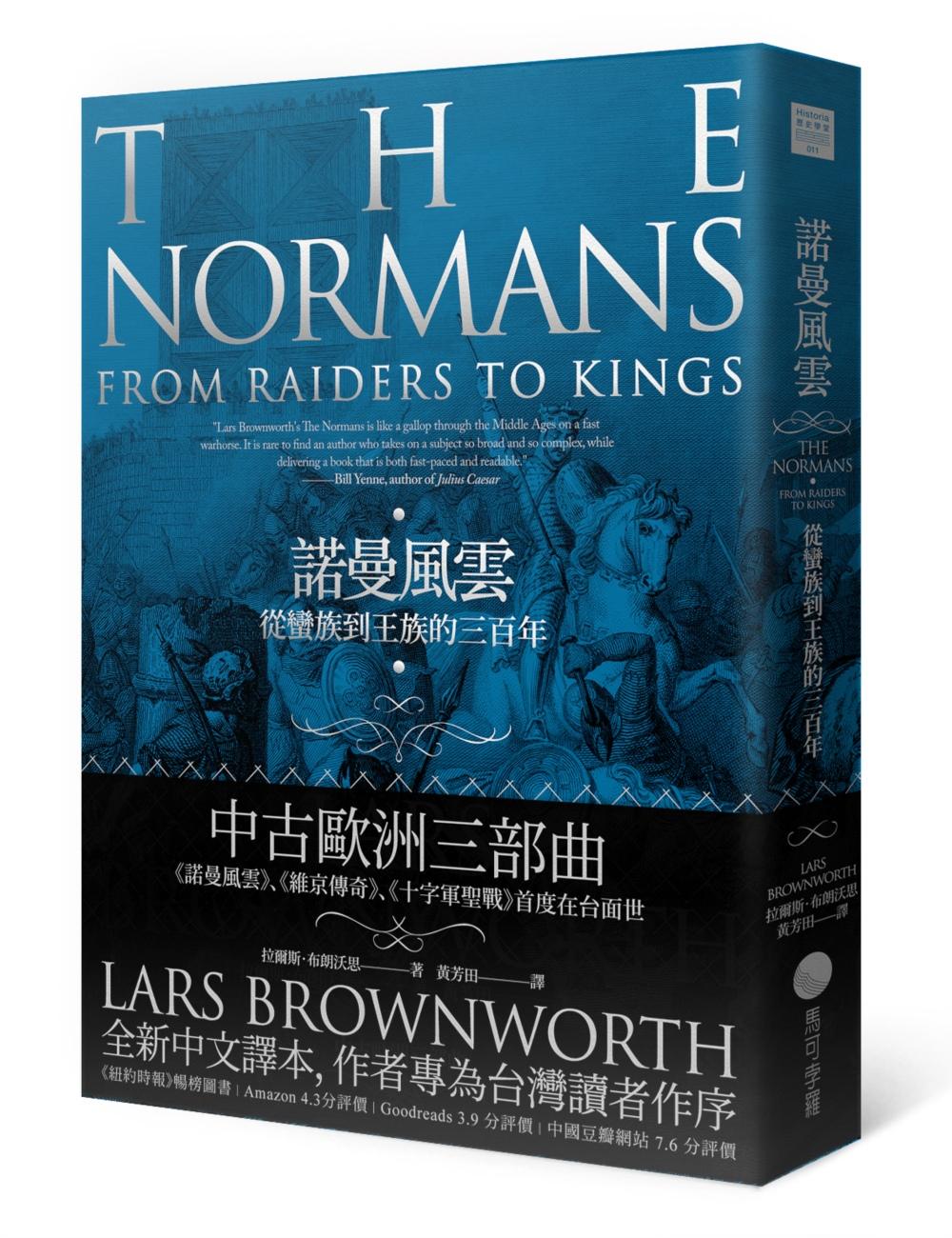 ◤博客來BOOKS◢ 暢銷書榜《推薦》諾曼風雲:從蠻族到王族的三百年