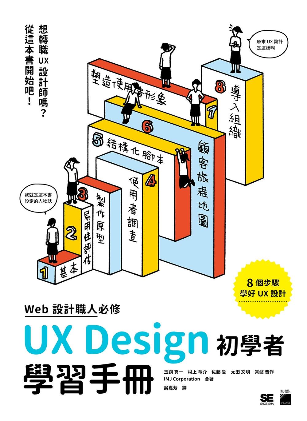 ◤博客來BOOKS◢ 暢銷書榜《推薦》WEB 設計職人必修:UX Design 初學者學習手冊