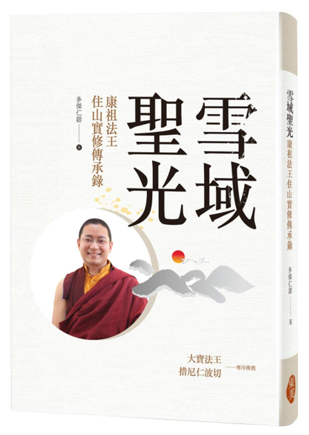 ◤博客來BOOKS◢ 暢銷書榜《推薦》雪域聖光:康祖法王住山實修傳承錄