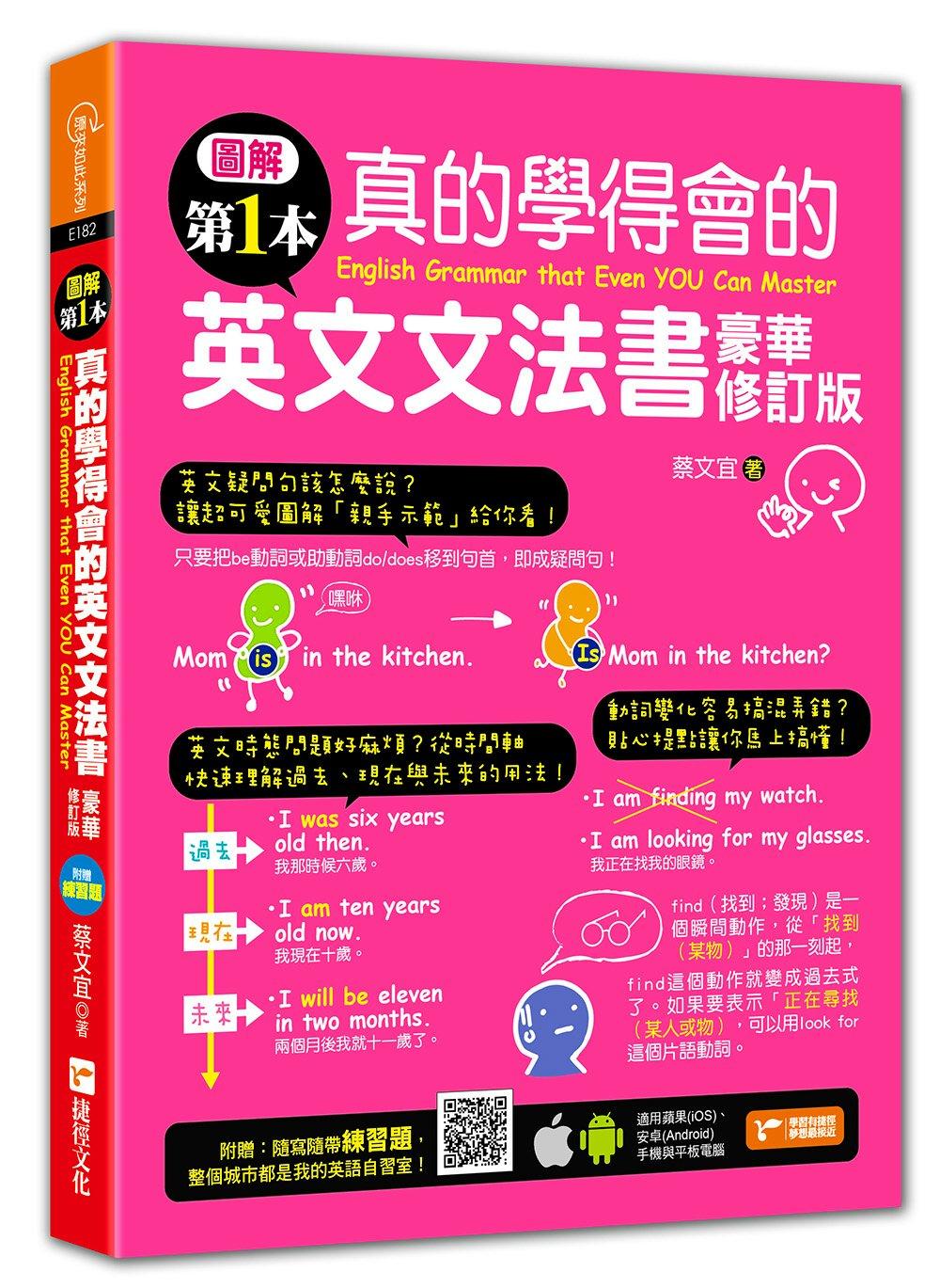 ◤博客來BOOKS◢ 暢銷書榜《推薦》圖解第一本真的學得會的英文文法書(豪華修訂版)