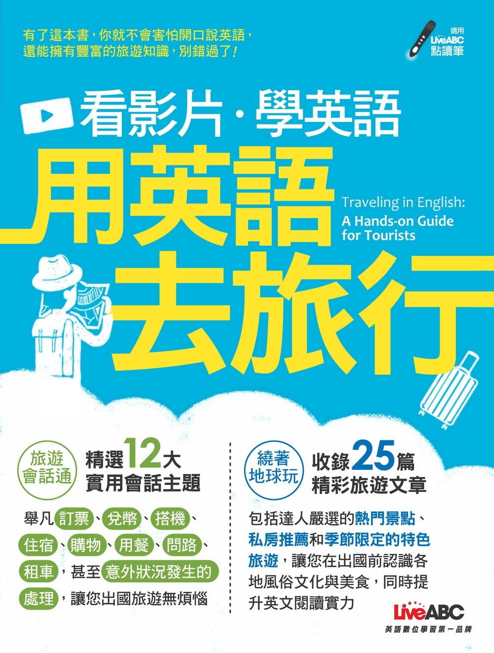 看影片學英語 用英語去旅行:書+DVD-ROM互動光碟(含朗讀MP3)(全新增修版)