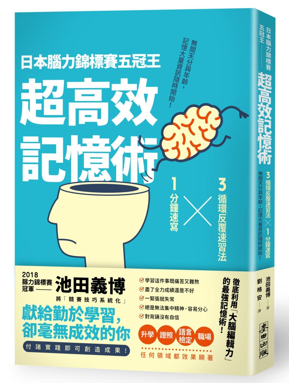 ◤博客來BOOKS◢ 暢銷書榜《推薦》日本腦力錦標賽五冠王「超高效記憶術」:3循環反覆速習法╳1分鐘速寫,無關天分與年齡,記憶大量資訊隨時開始!