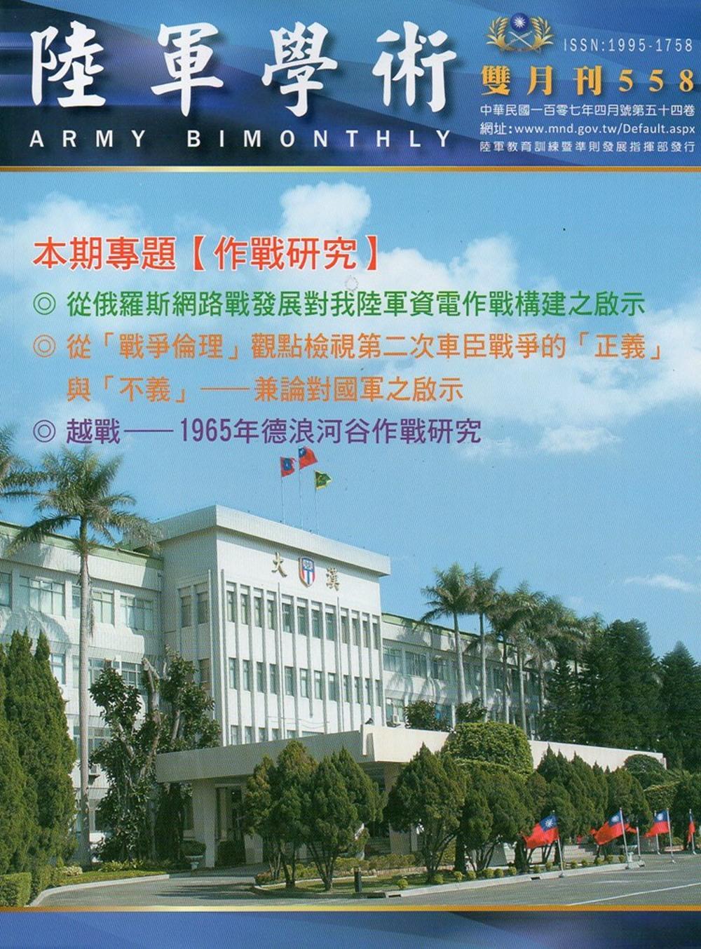 陸軍學術雙月刊558期(107.04)