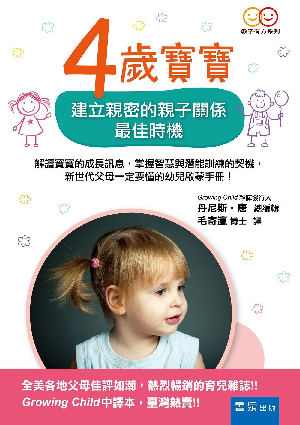 4歲寶寶:建立親密的親子關係最佳時機(2版)