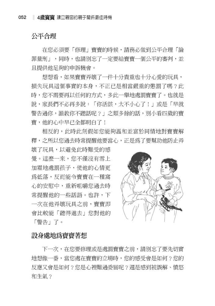 ◤博客來BOOKS◢ 暢銷書榜《推薦》4歲寶寶:建立親密的親子關係最佳時機(2版)