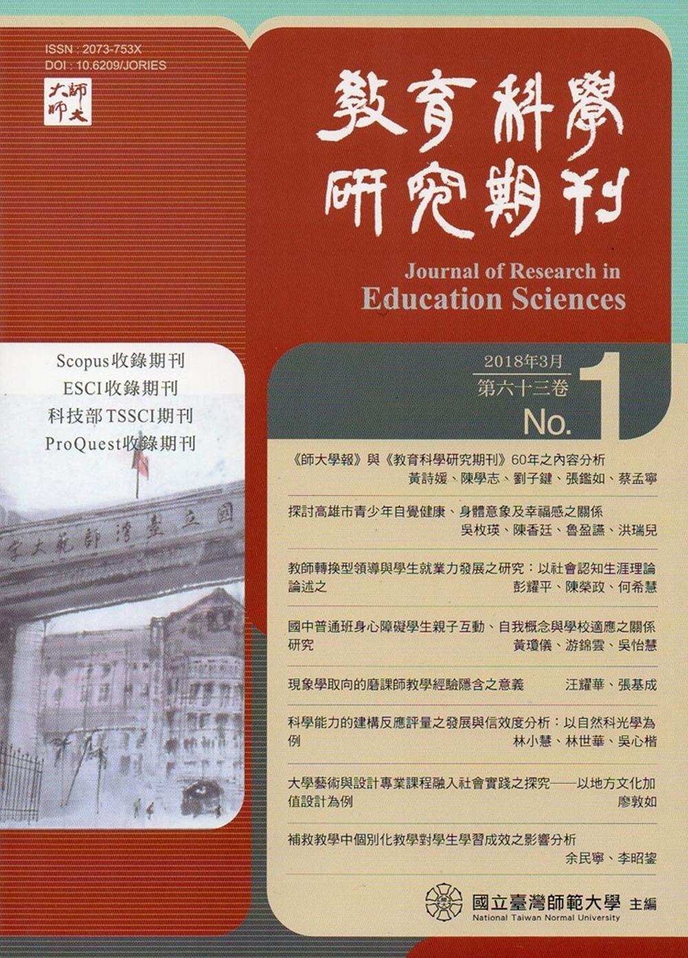 教育科學研究期刊第63卷第1期-2018.03
