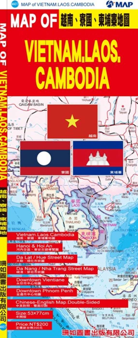 越南、寮國、柬埔寨地圖
