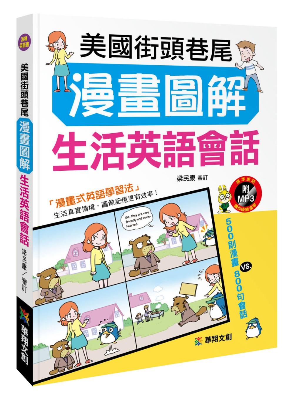 ◤博客來BOOKS◢ 暢銷書榜《推薦》美國街頭巷尾漫畫圖解生活英語會話(附MP3 CD)