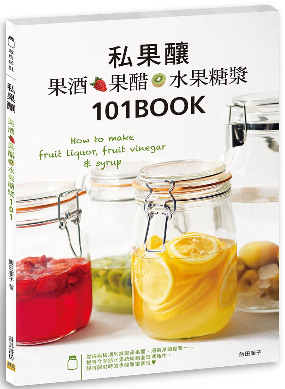 私果釀  果酒‧果醋‧水果糖漿101:How to make fruit liquor, fruit vinegar & syrup