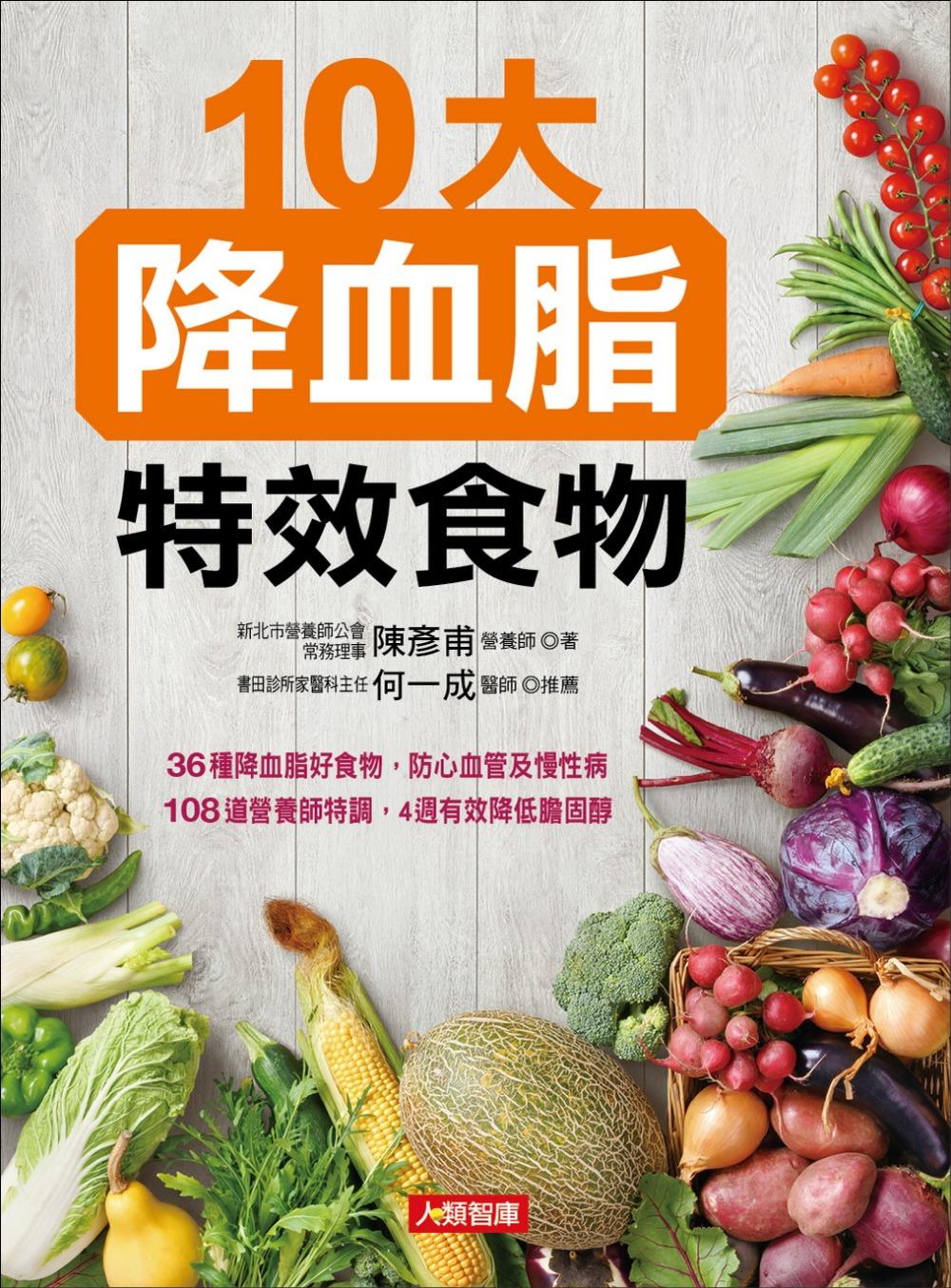 ◤博客來BOOKS◢ 暢銷書榜《推薦》10大降血脂特效食物