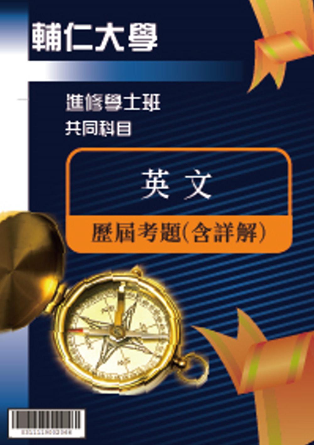 考古題解答-輔仁大學-進修學士 科目:英文 101/102/103/104/105/106