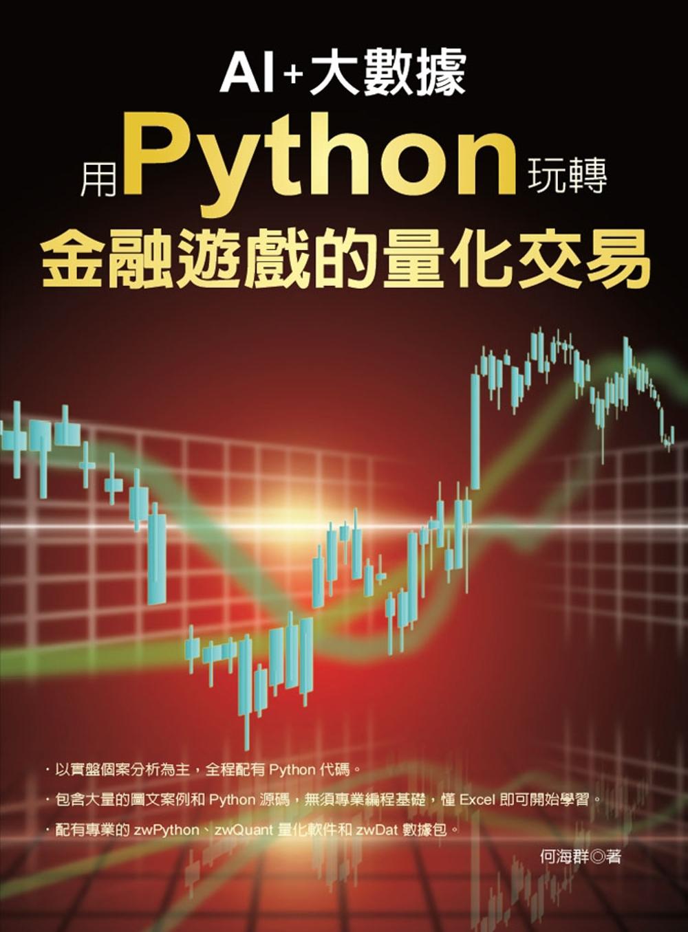 AI+大數據-用Python玩轉金融遊戲的量化交易