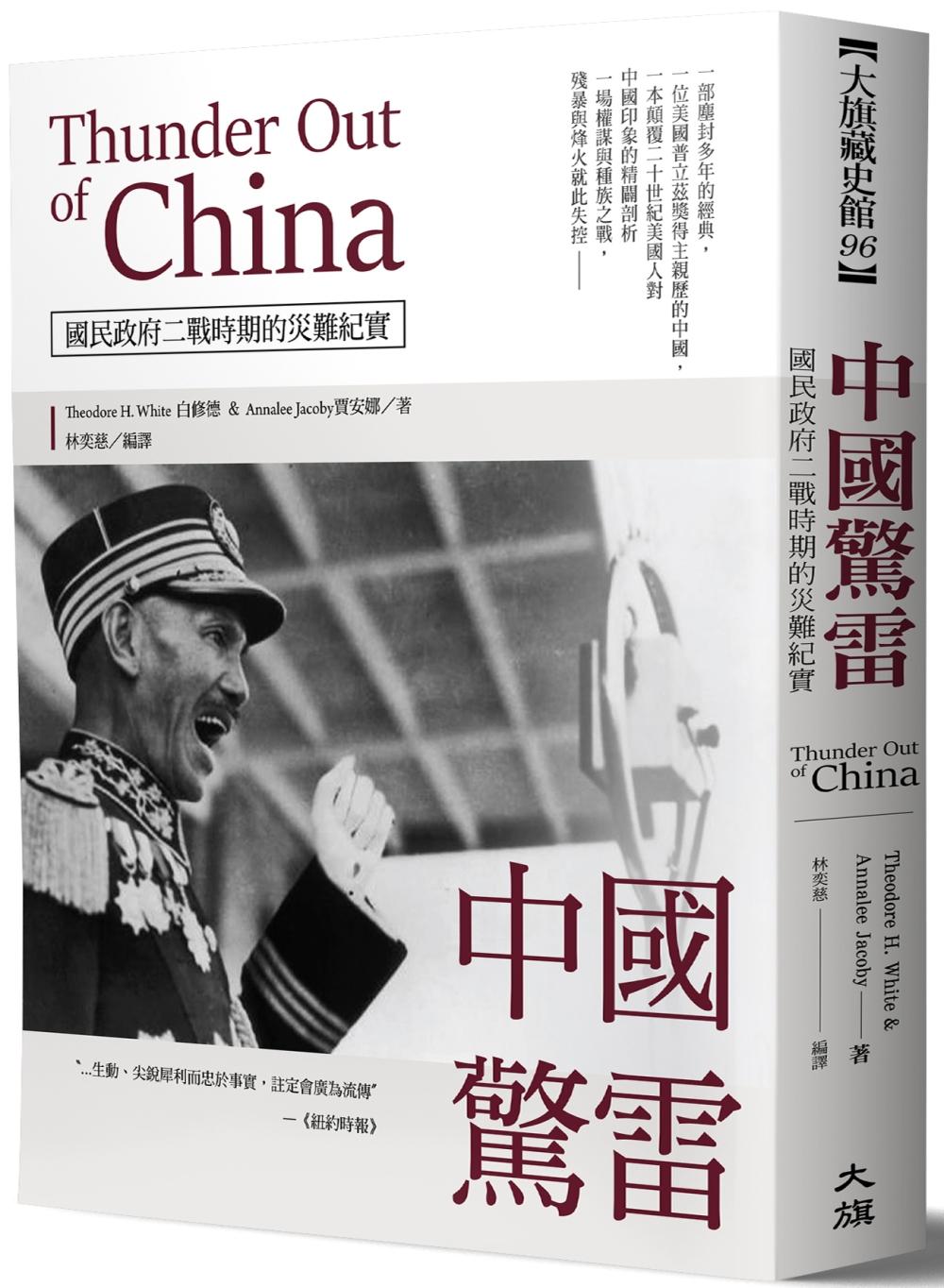 ◤博客來BOOKS◢ 暢銷書榜《推薦》中國驚雷:Thunder Out of China國民政府二戰時期的災難紀實