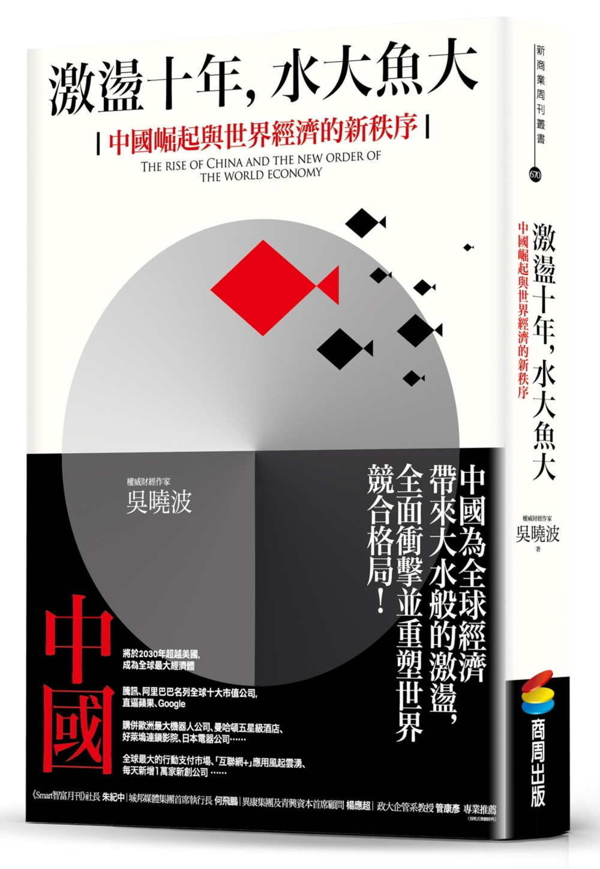 激盪十年,水大魚大:中國崛起與世界經濟的新秩序