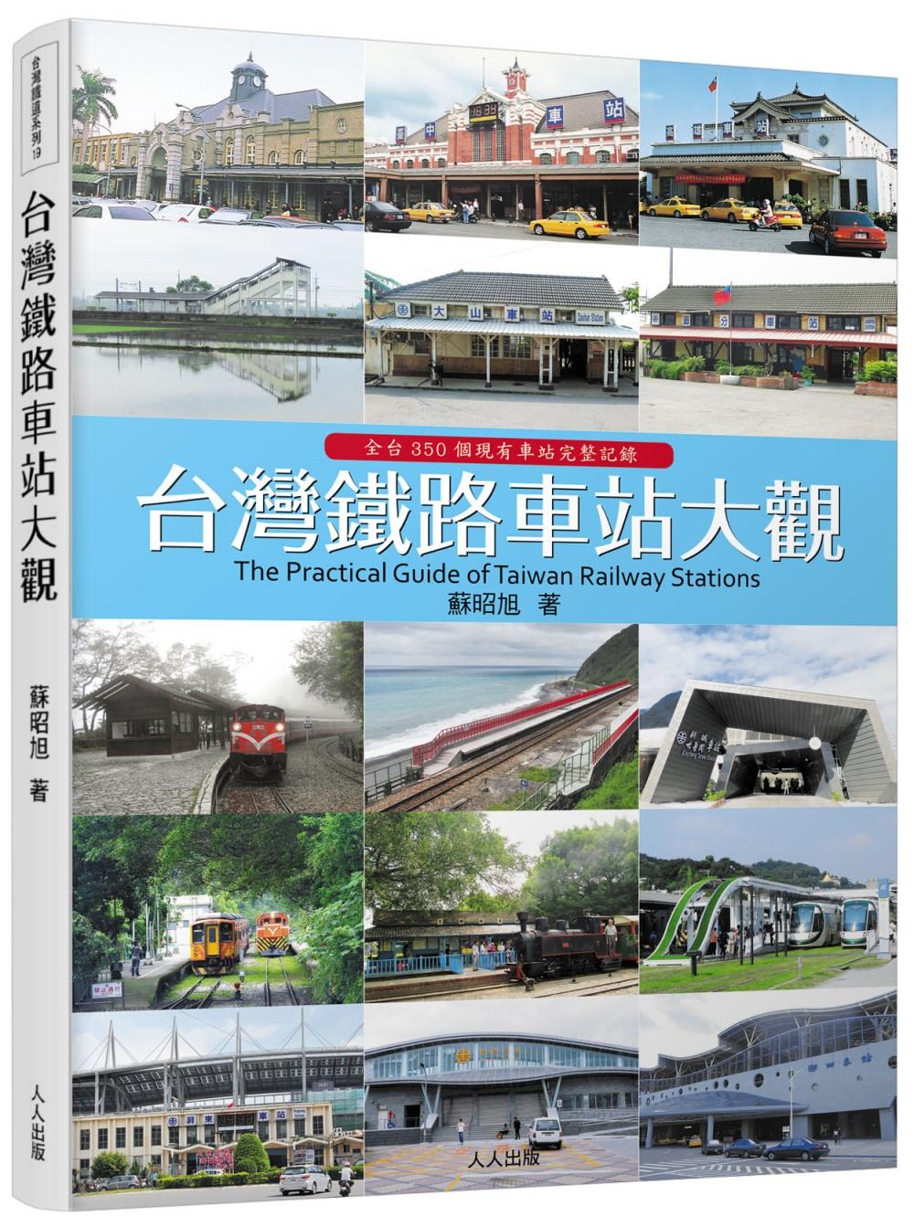 台灣鐵路車站大觀