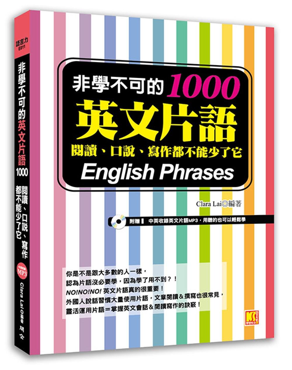 ◤博客來BOOKS◢ 暢銷書榜《推薦》非學不可的英文片語1000:閱讀、口說、寫作都不能少了它(附贈!中英收錄英文片語MP3,用聽的也可以輕鬆學)
