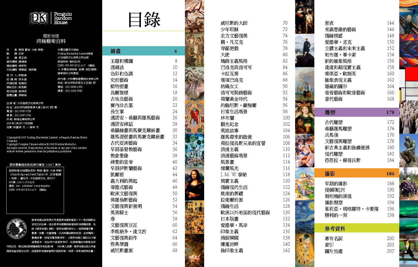 ◤博客來BOOKS◢ 暢銷書榜《推薦》國家地理終極藝術百科