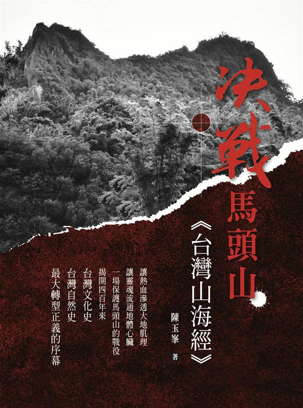 決戰馬頭山:台灣山海經