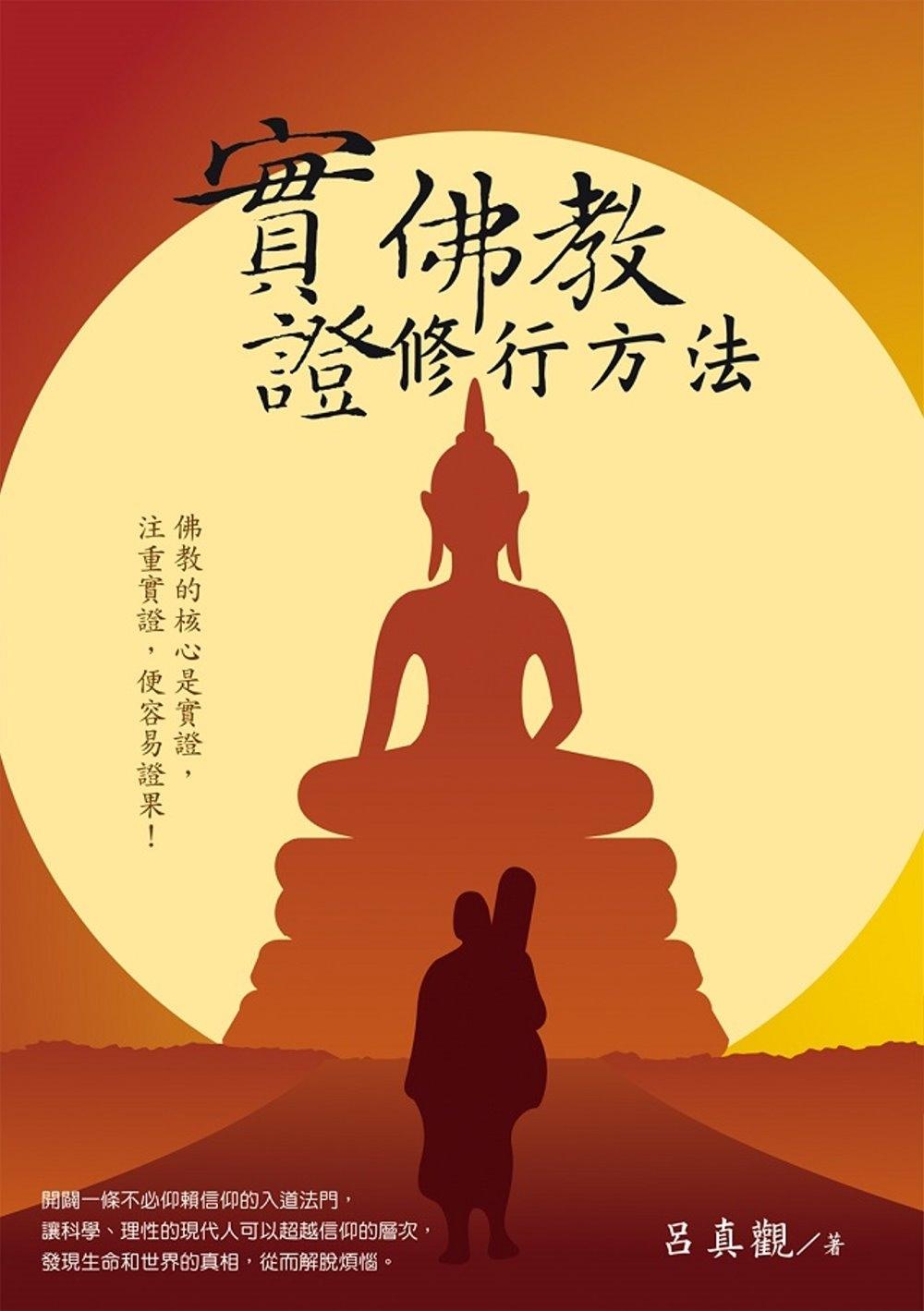 ◤博客來BOOKS◢ 暢銷書榜《推薦》實證佛教修行方法