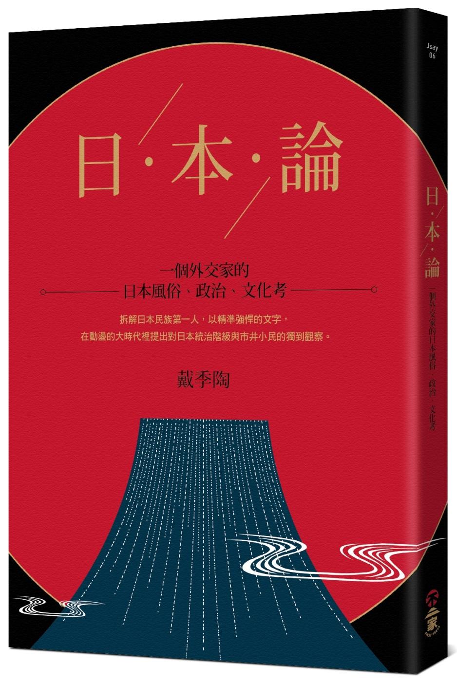 ◤博客來BOOKS◢ 暢銷書榜《推薦》日本論:一個外交家的日本風俗、政治、文化考