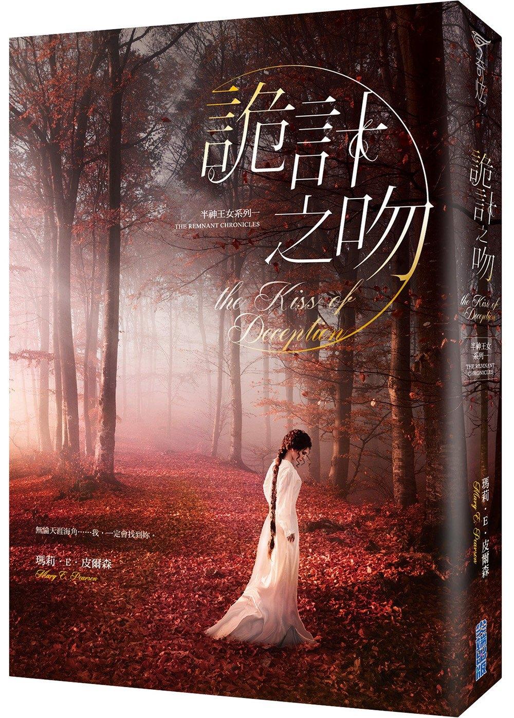 ◤博客來BOOKS◢ 暢銷書榜《推薦》半神王女01:詭計之吻