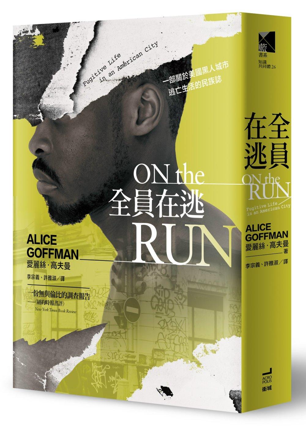 ◤博客來BOOKS◢ 暢銷書榜《推薦》全員在逃:一部關於美國黑人城市逃亡生活的民族誌