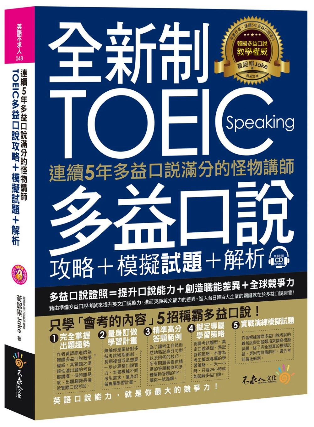 連續5年多益口說滿分的怪物講師TOEIC多益口說攻略+模擬試題+解析(附1CD+防水書套)