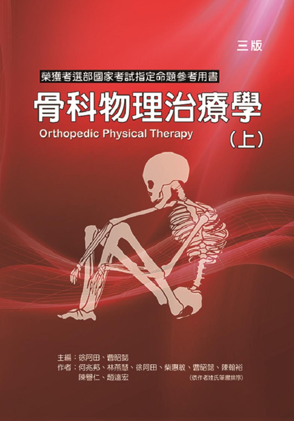 骨科物理治療學(上冊)(三版)