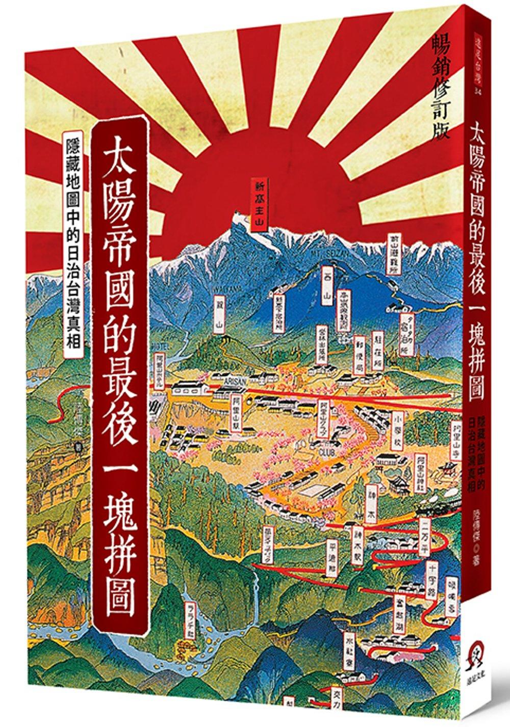 ◤博客來BOOKS◢ 暢銷書榜《推薦》太陽帝國的最後一塊拼圖:隱藏地圖中的日治台灣真相(暢銷修訂版)