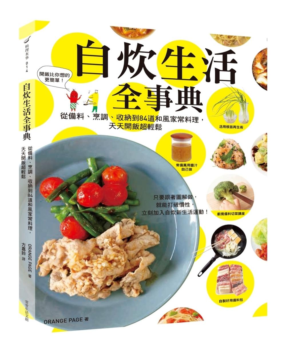 ◤博客來BOOKS◢ 暢銷書榜《推薦》自炊生活全事典:從備料、烹調、收納到84道和風家常料理,天天開飯超輕鬆