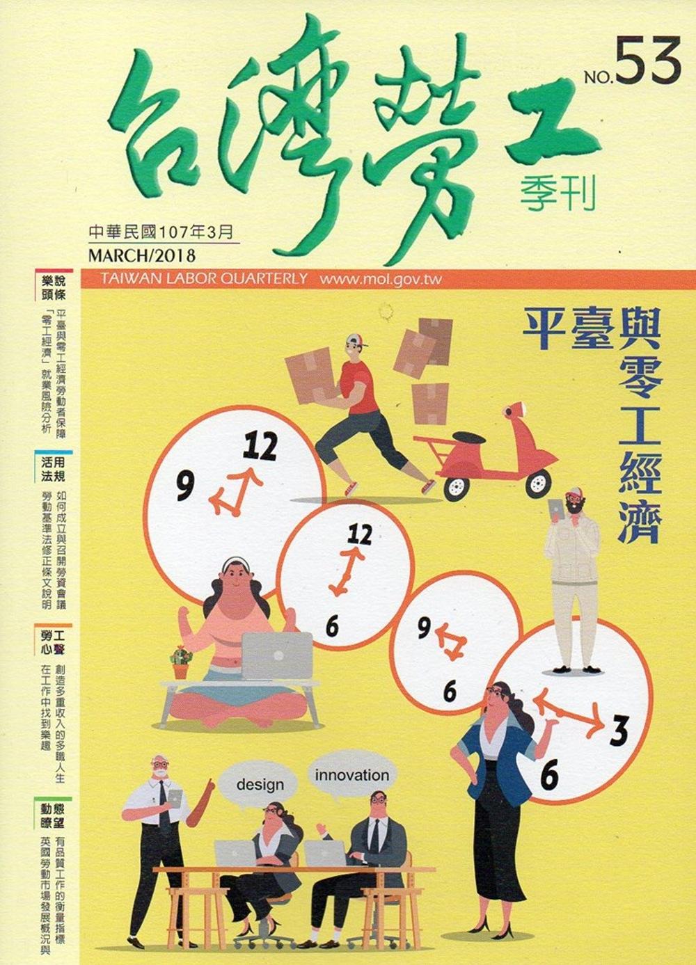 台灣勞工季刊第53期107.03