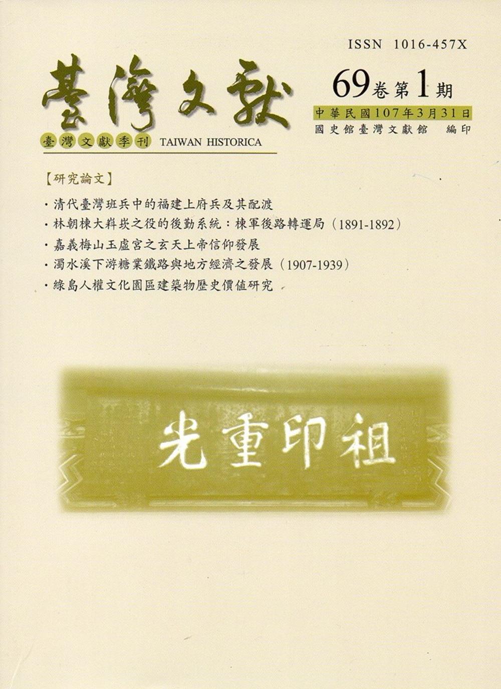 台灣文獻-第69卷第1期(季刊)(107/03)