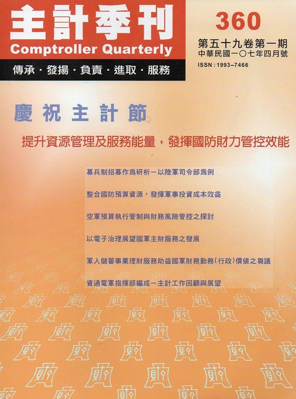 主計季刊第59卷1期NO.360(107/04)