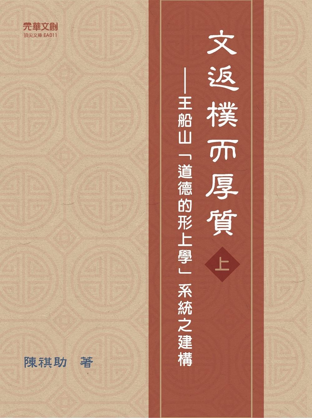 ◤博客來BOOKS◢ 暢銷書榜《推薦》文返樸而厚質(上):王船山「道德的形上學」系統之建構