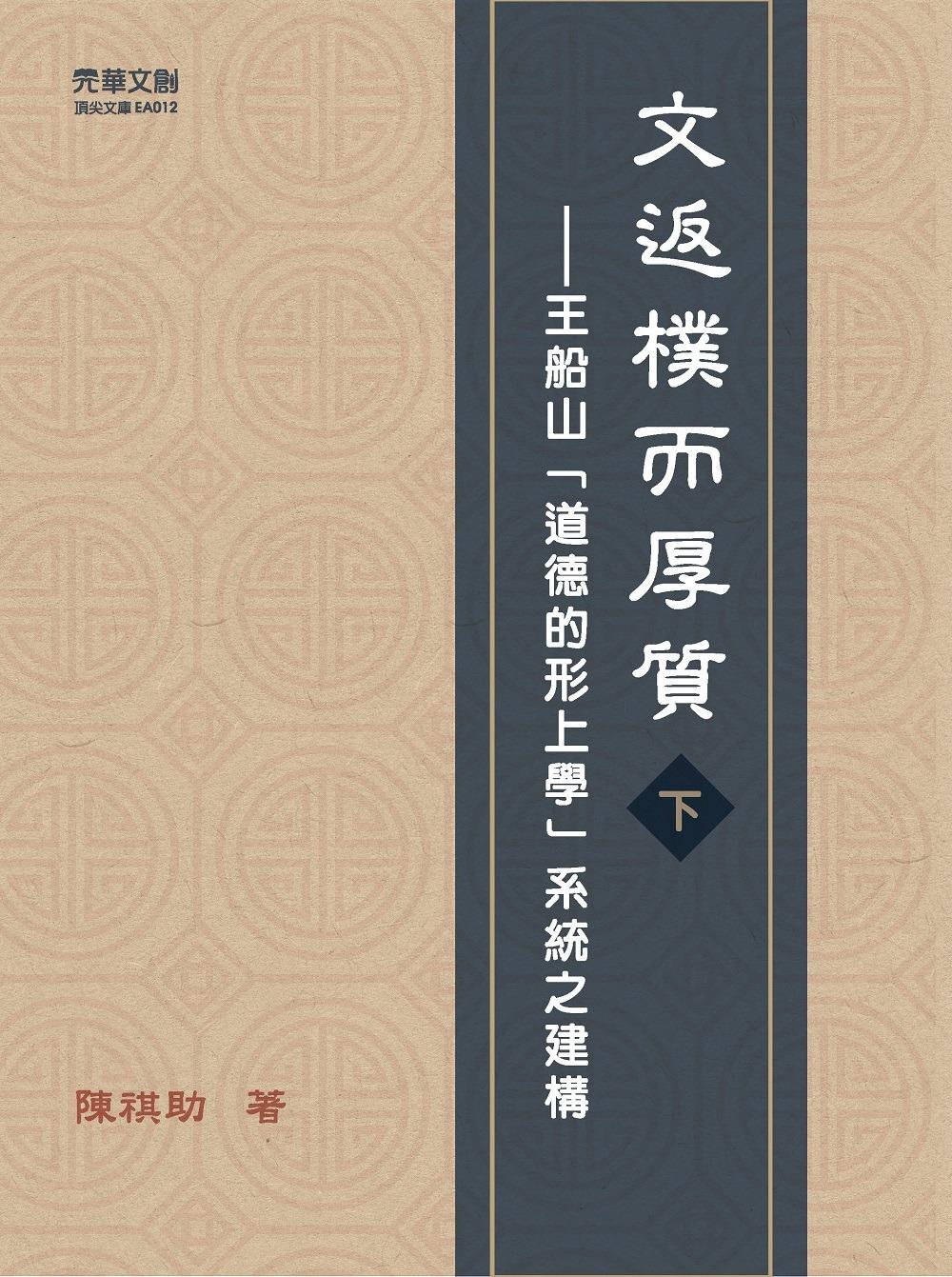 ◤博客來BOOKS◢ 暢銷書榜《推薦》文返樸而厚質(下):王船山「道德的形上學」系統之建構