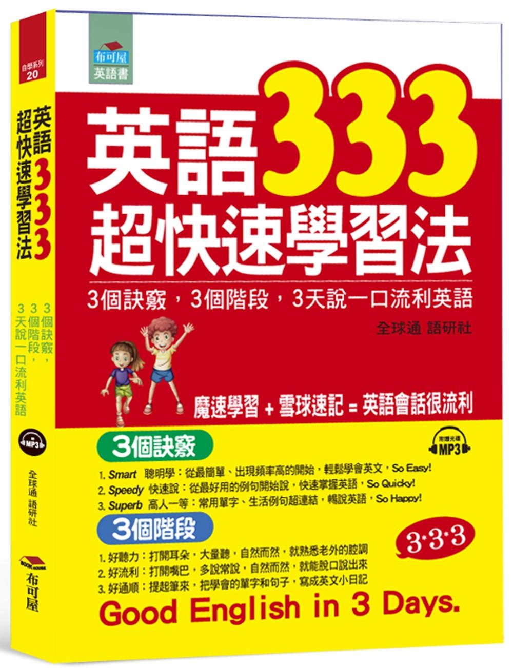 ◤博客來BOOKS◢ 暢銷書榜《推薦》英語333超快速學習法:3個訣竅,3個階段, 3天說一口流利英語(附MP3)