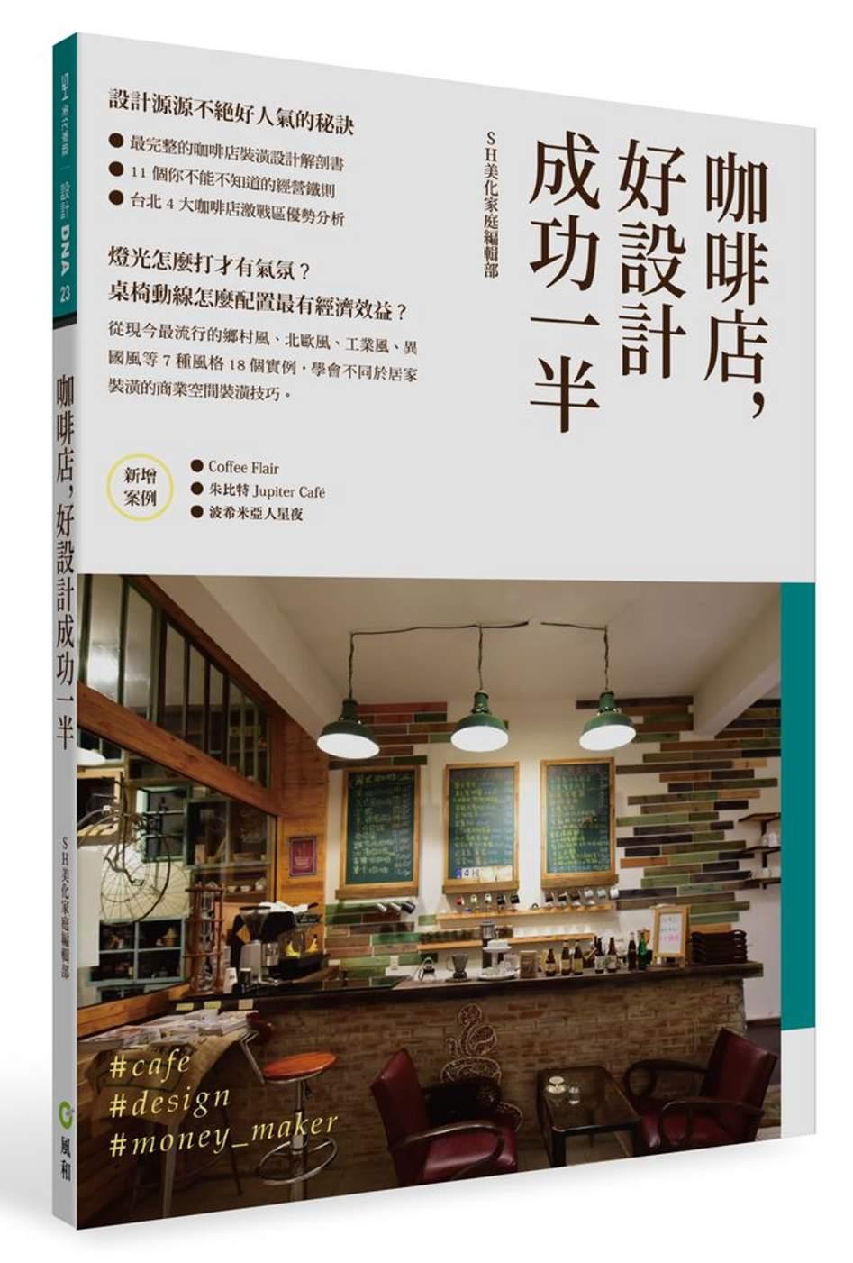 咖啡店,好設計成功一半:創業必備商業空間裝潢祕技