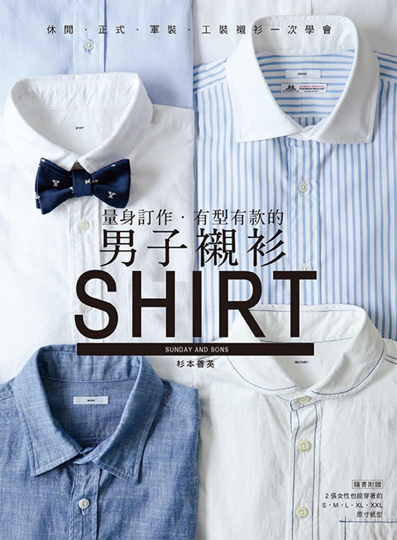 ◤博客來BOOKS◢ 暢銷書榜《推薦》量身訂作.有型有款的男子襯衫:休閒.正式.軍裝.工裝襯衫一次學完