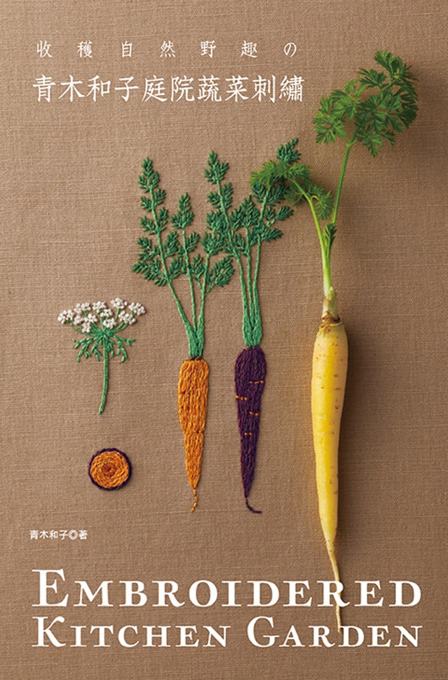 ◤博客來BOOKS◢ 暢銷書榜《推薦》青木和子庭院蔬菜刺繡