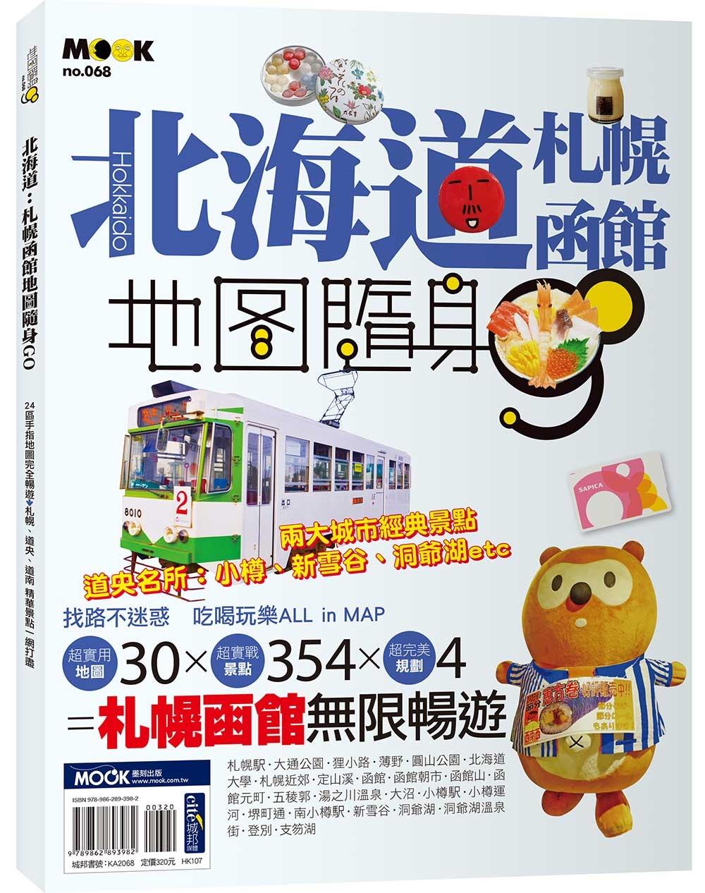 ◤博客來BOOKS◢ 暢銷書榜《推薦》北海道:札幌函館地圖隨身GO