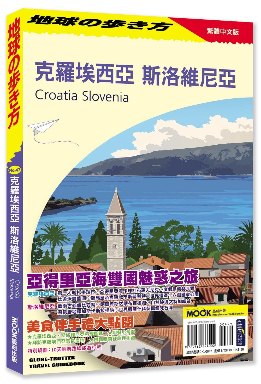 ◤博客來BOOKS◢ 暢銷書榜《推薦》克羅埃西亞 斯洛維尼亞