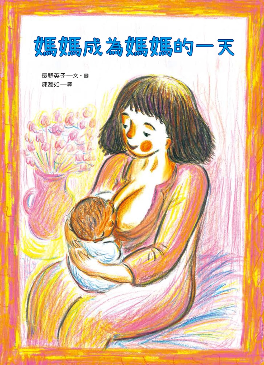 媽媽成為媽媽的一天