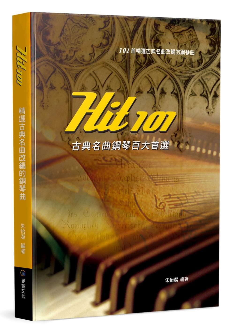 Hit101古典名曲鋼琴百大首選(四版)