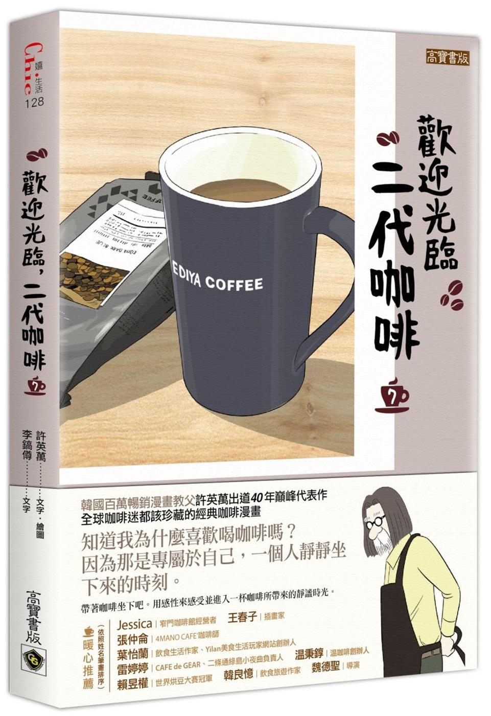 歡迎光臨,二代咖啡7