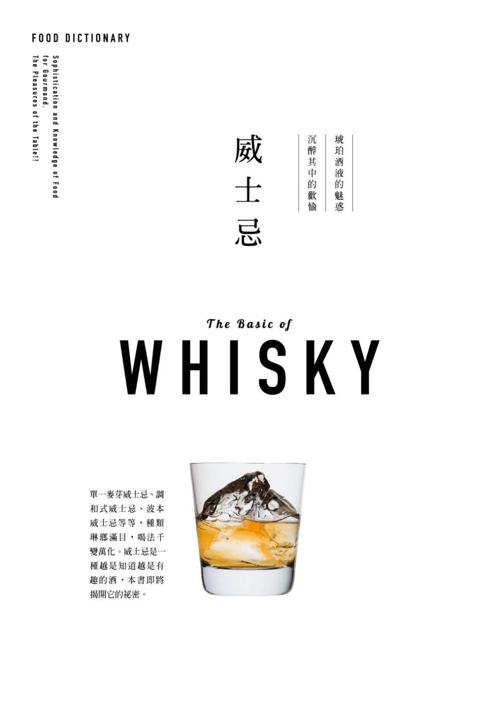 FOOD DICTIONARY 威士忌