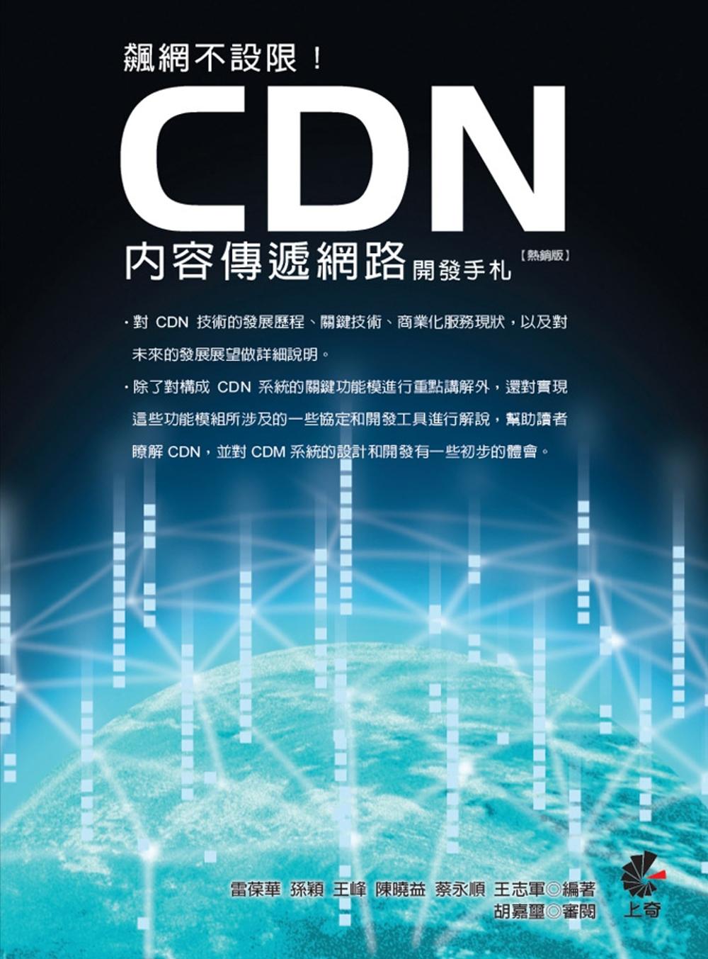 飆網不設限!CDN內容傳遞網路開發手札(熱銷版)(二版)