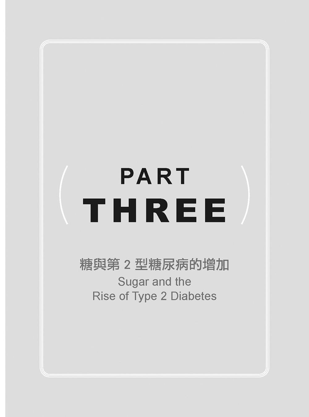 ◤博客來BOOKS◢ 暢銷書榜《推薦》糖尿病救星:有科學、案例實證,教你如何有效治療第二類型糖尿病!