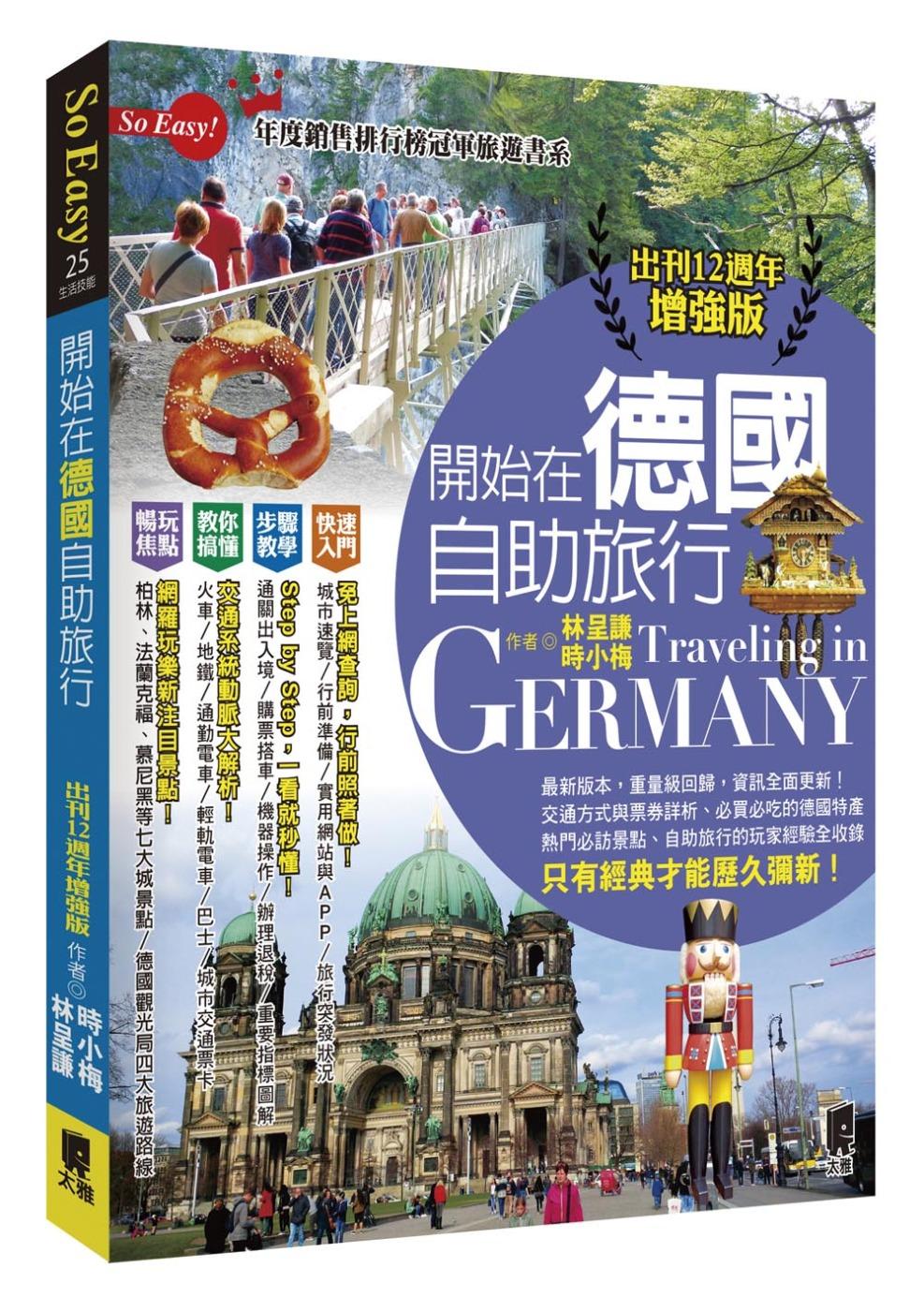 ◤博客來BOOKS◢ 暢銷書榜《推薦》開始在德國自助旅行(出刊12週年增強版)