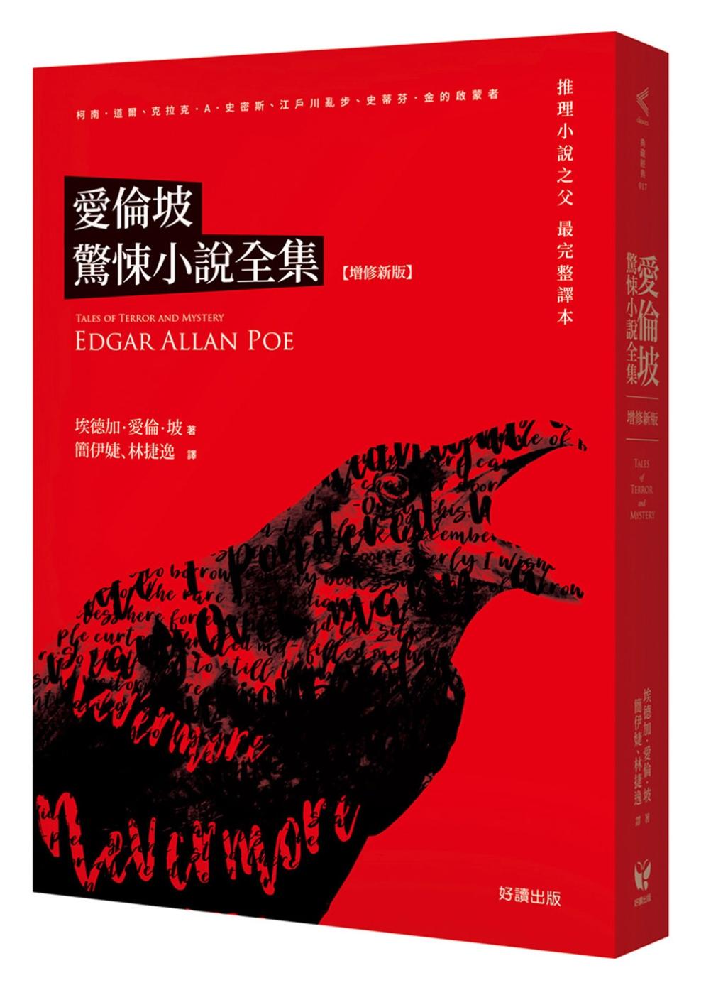 愛倫坡驚悚小說全集【增修新版】