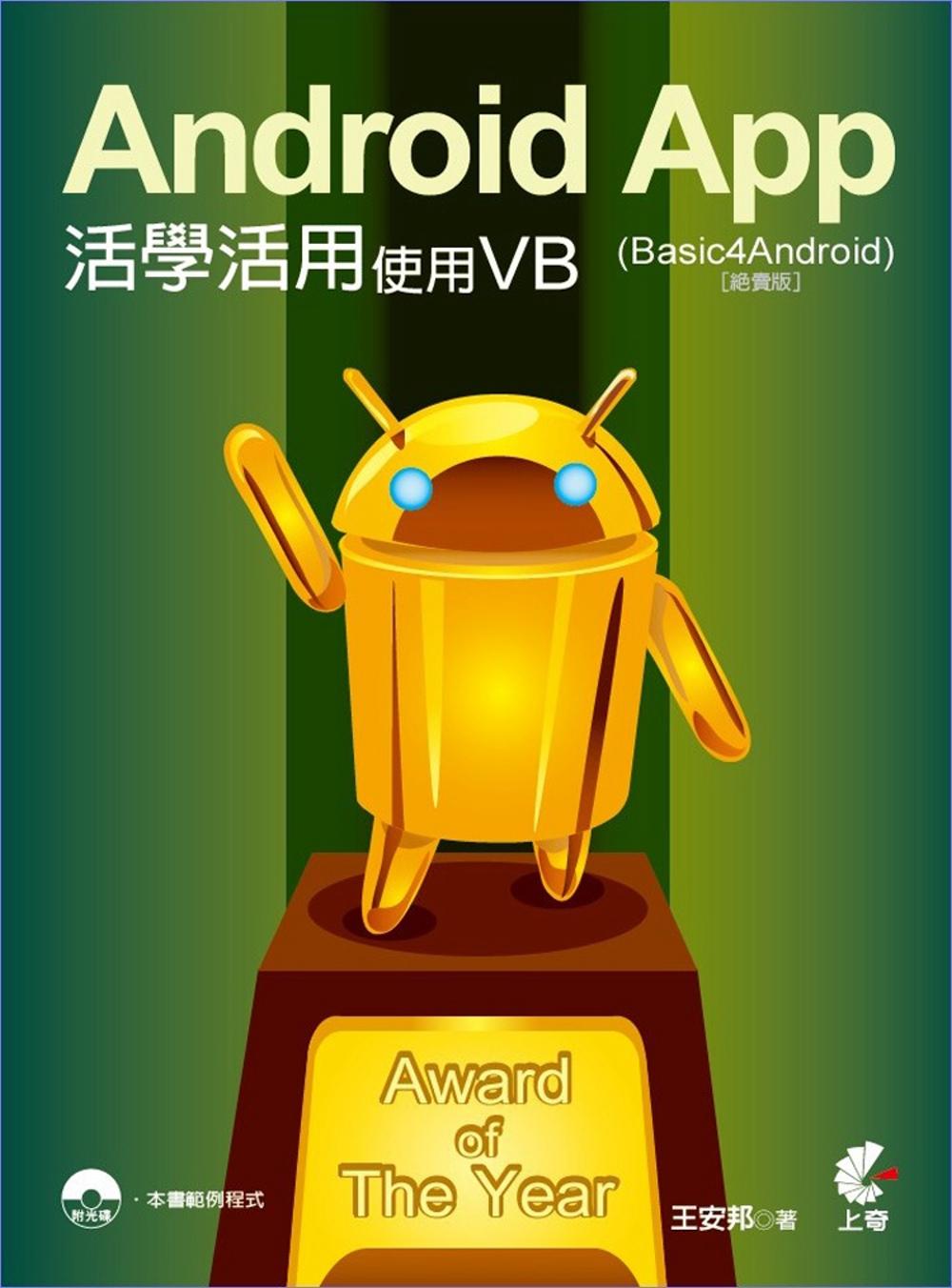 Android App活學活用:使用VB (Basic4Android)(絕賣版)(附光碟)